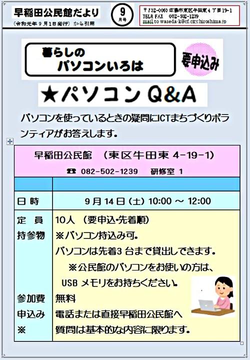 パソコンQ&A  早稲田公民館