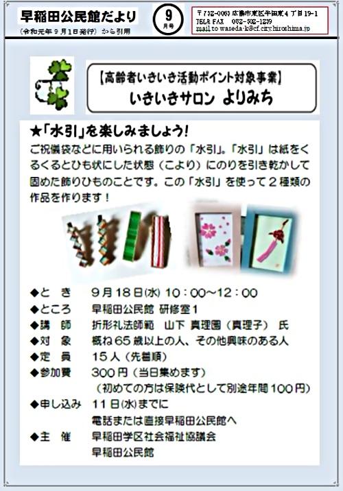 いきいきサロン 水引を楽しみましょう 早稲田公民館