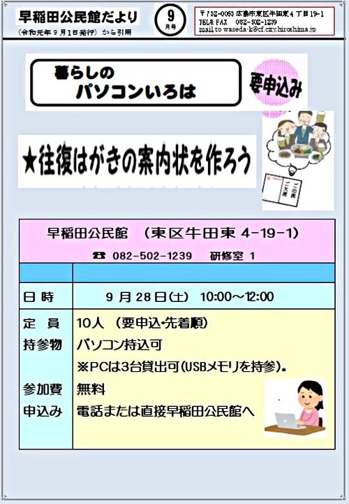 暮らしのパソコンいろは 往復はがきの案内状  早稲田公民館