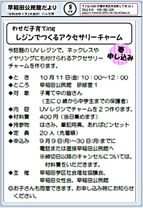 レジンでつくるアクセサリー  早稲田公民館