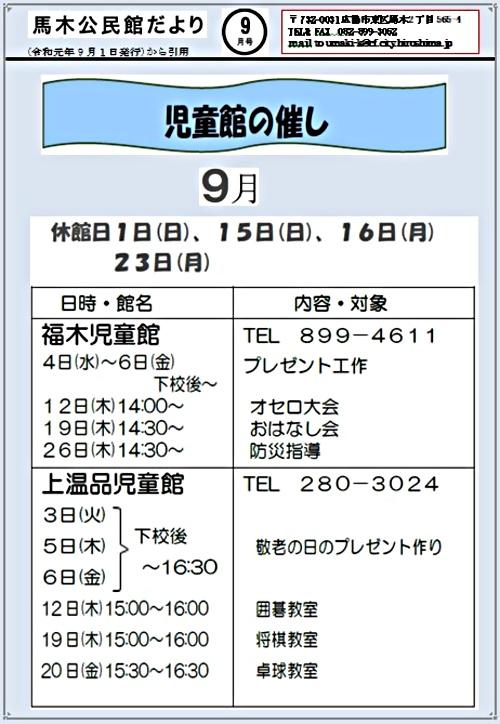 9月の行事  福木児童館