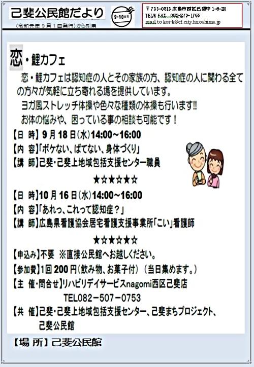 恋・鯉カフェ  己斐公民館