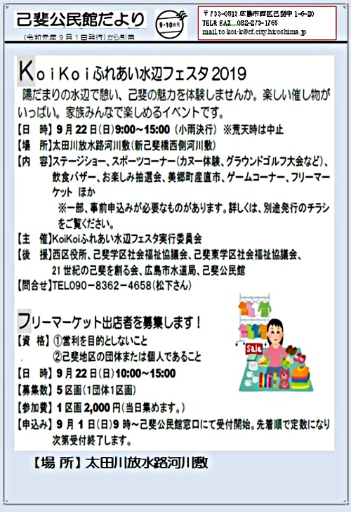 Koikoiふれあい水辺フェスタ  太田川放水路河川敷