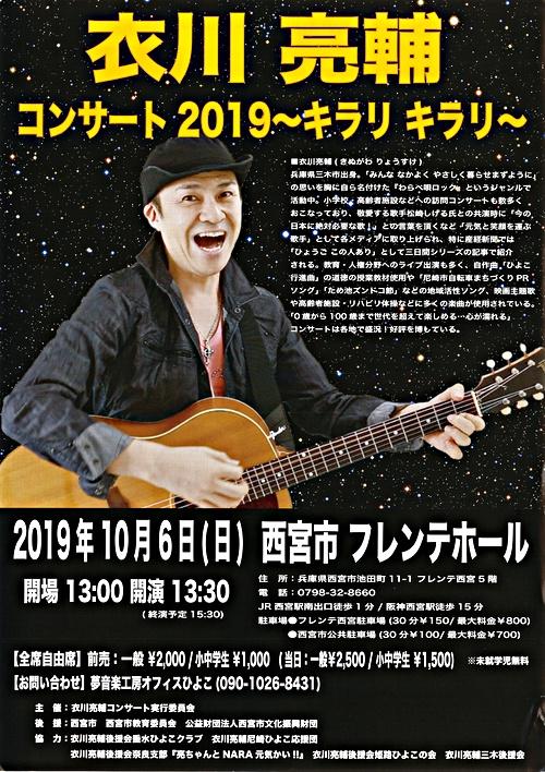 衣川亮輔 コンサート2019~キラリ キラリ~