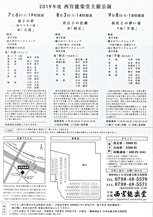 源氏との儚い愛 半能「半蔀(はじとみ)」