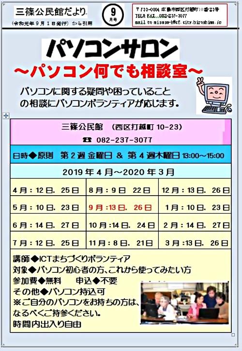 パソコンサロン  三篠公民館