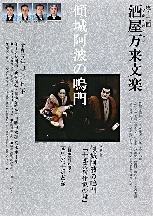 第12回酒屋万来文楽「傾城阿波の鳴門」