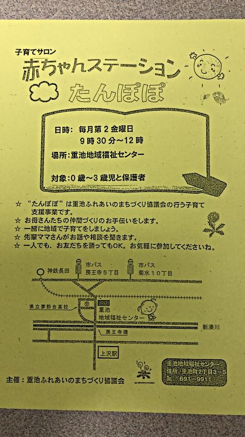 赤ちゃんステーション たんぽぽ