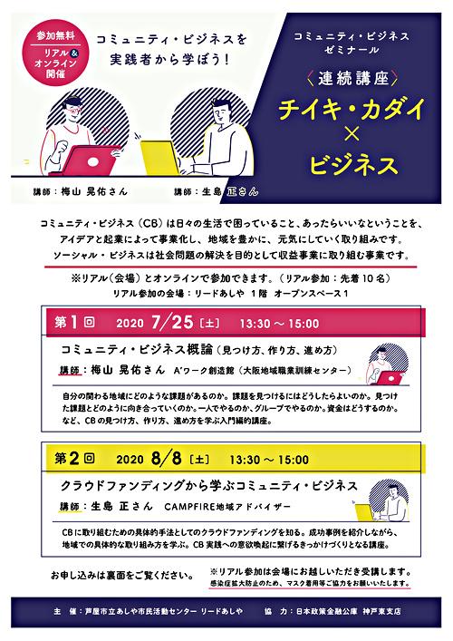 【オンライン&リアル開催】コミュニティ・ビジネス ゼミナール「チイキ・カダイ×ビジネス」