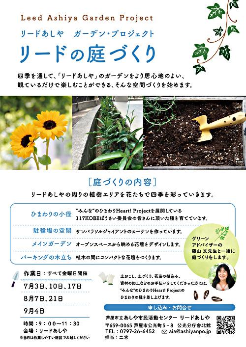 リードあしや ガーデン・プロジェクト「リードあしやの庭づくり」