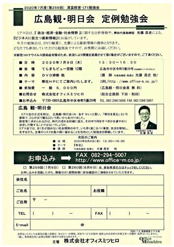 広島観・明日会  定例勉強会
