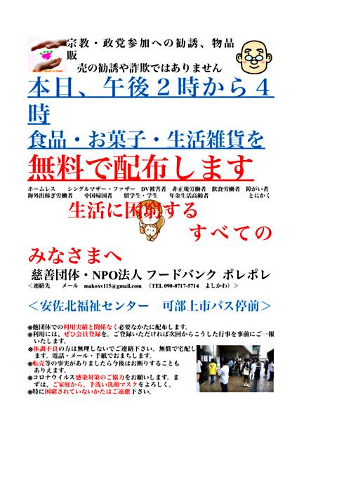 広島 フード バンク