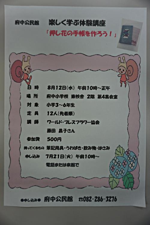 府中公民館 楽しく学ぶ体験講座  「押し花の手帳を作ろう!」