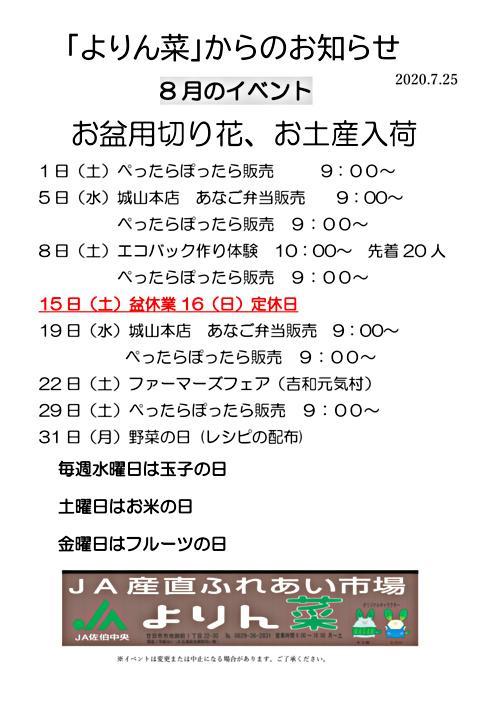 JA産直ふれあい市場「よりん菜」8月のお知らせ