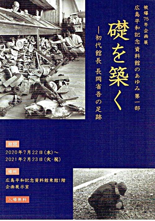 礎を築く  広島平和記念資料館