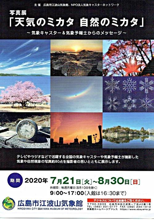 天気 広島