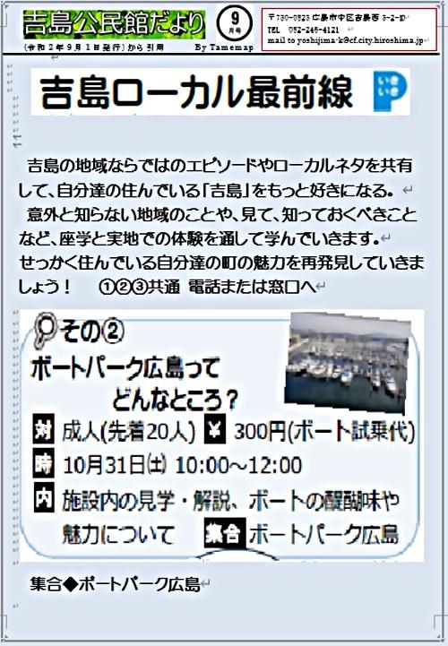 吉島ローカル最前線②  ボートパーク広島