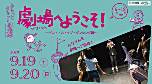 劇場へようこそ!2020〜ドント・ストップ・ダンシング編〜