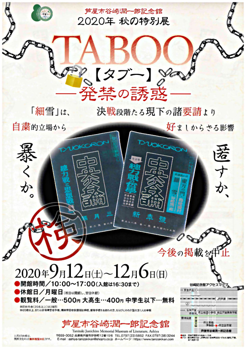 芦屋市谷崎純一郎記念館 2020年 秋の特別展「タブー」