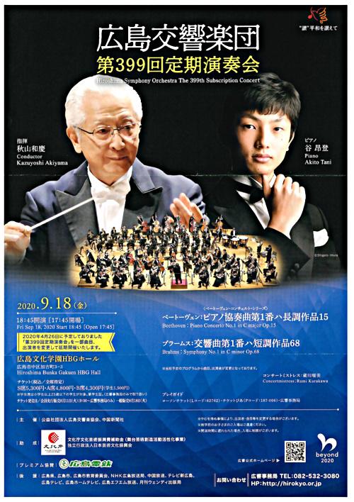 広島交響楽団第399回定期演奏会