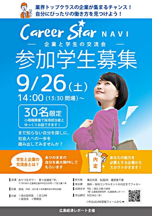 Career Star 企業と学生の交流会 参加学生募集