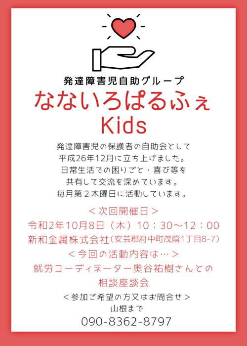 なないろぱるふぇ Kids 10月