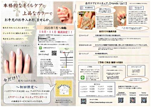 自爪ケアとマニキュア「 Hands Up!!(ハンズアップ)」