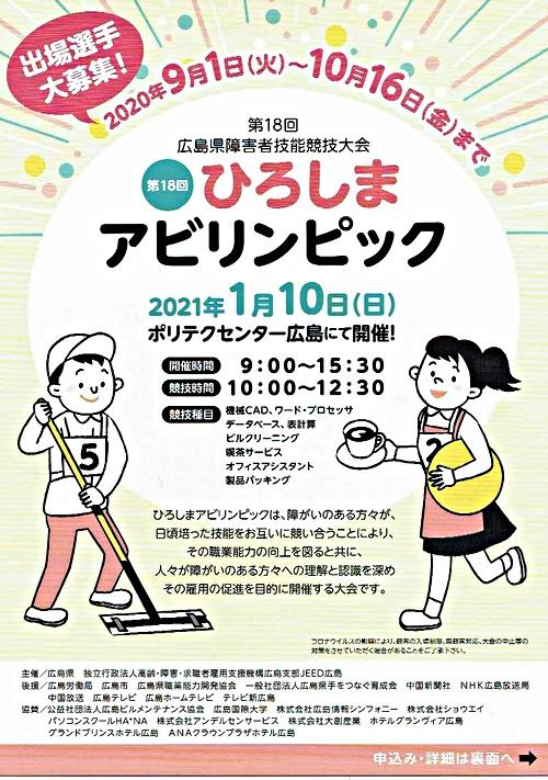 ひろしまアビリンピック  ポリテクセンター広島