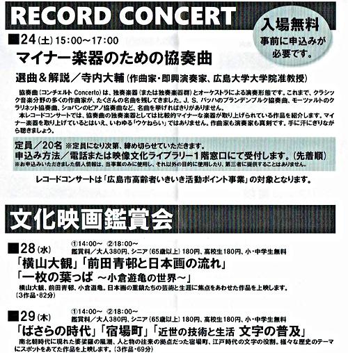 レコードコンサート& 文化映画鑑賞会  映像文化ライブラリー映像文化ライブラリー
