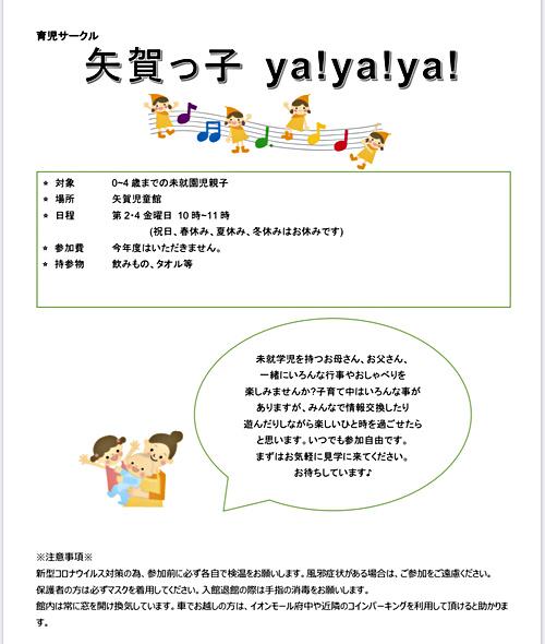 矢賀っ子ya!ya!ya!