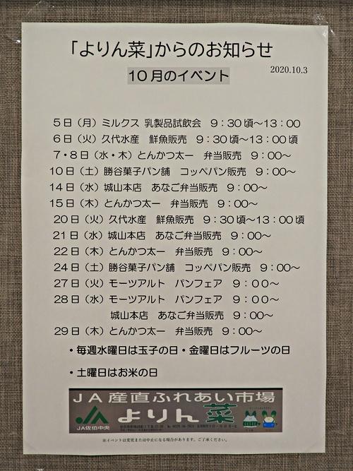 「よりん菜」からのお知らせ ~10月のイベント~
