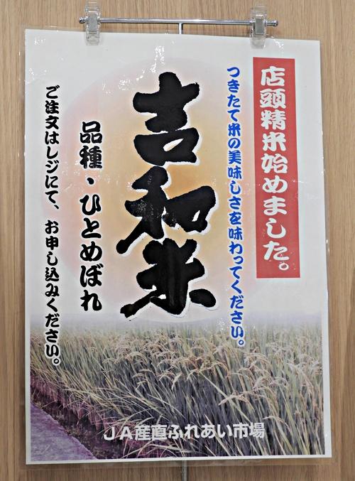 JA産直ふれあい市場「よりん菜」 お米の日!   ~新米入荷!~