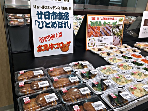 惣菜 ばあ〜ばのキッチン