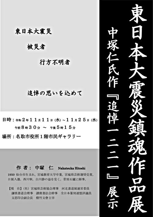 東日本大震災鎮魂作品展