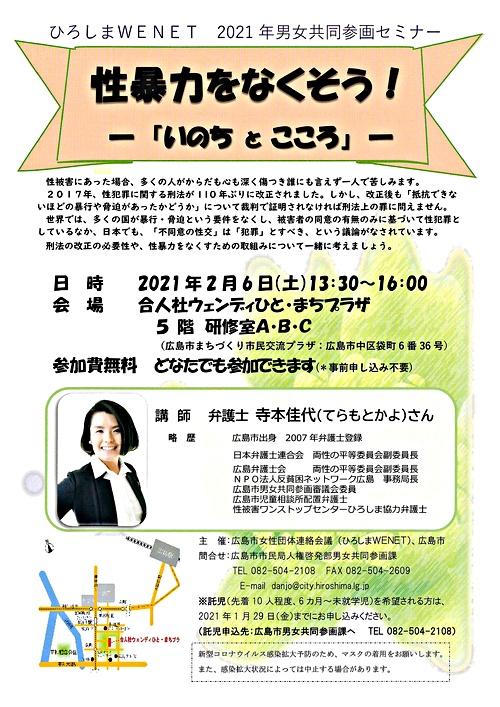 ひろしまWENET2021年男女共同参画セミナー