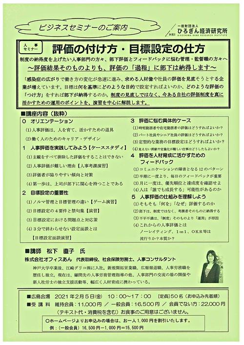 人事セミナー  評価の付け方・目標設定の仕方