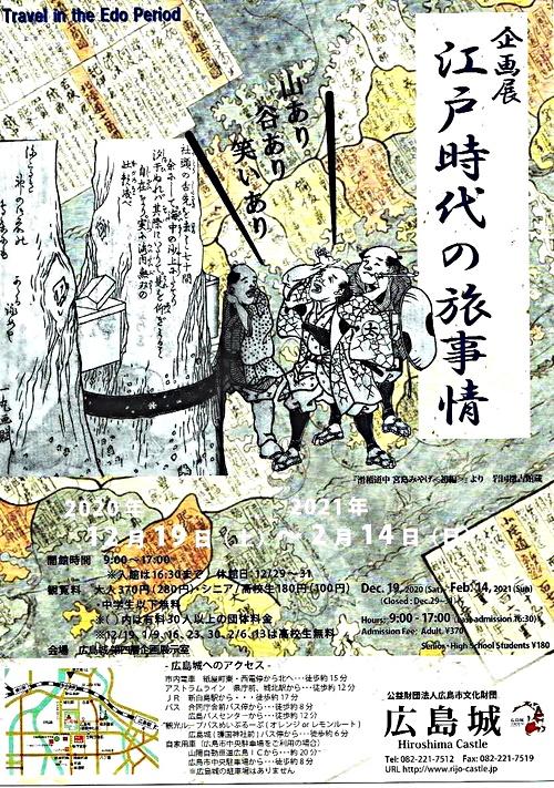 企画展「江戸時代の旅事情」  広島城