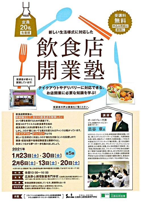 新しい生活様式に対応した 飲食店開業塾(全5回)