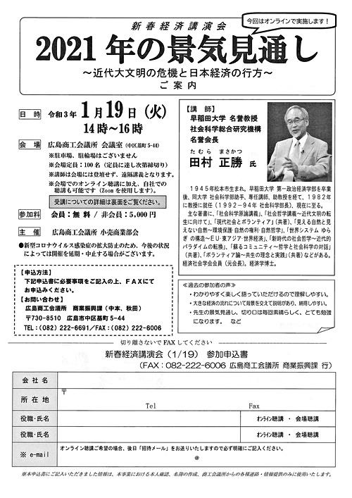 新春経済講演会「2021年の景気見通し」(オンライン開催)
