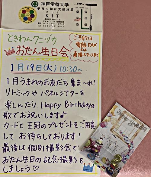 お誕生日会