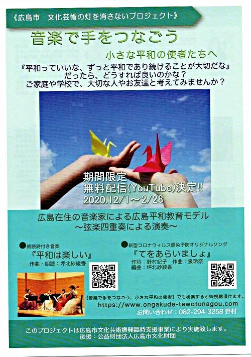 音楽で手をつなごう  広島市文化財団