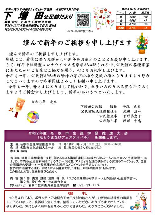 下増田公民館だより1月号