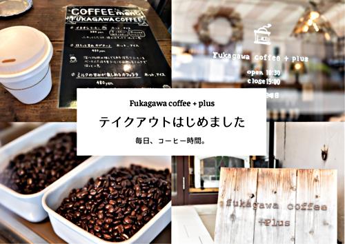 深川珈琲さんでテイクアウトコーヒー!
