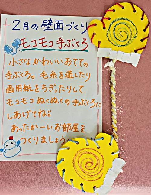 神戸常盤大学子育て総合支援施設KIT 2月中はいつでも作れます。スタッフにお声がけください。