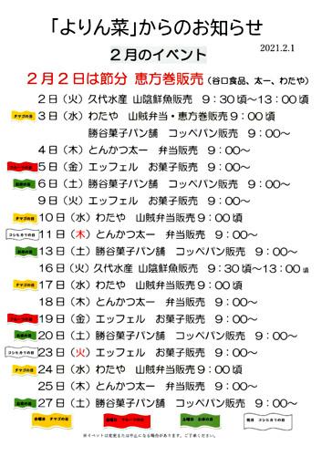 「よりん菜」からのお知らせ ~2月のイベント~