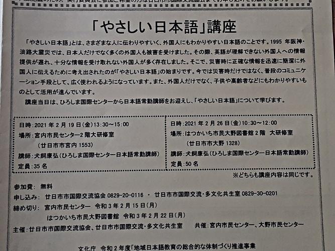 『やさしい日本語』講座