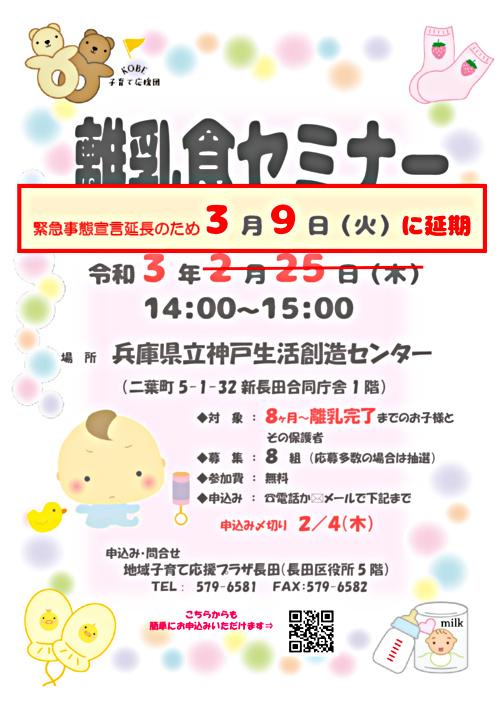 離乳食セミナー   (生活創造センター)