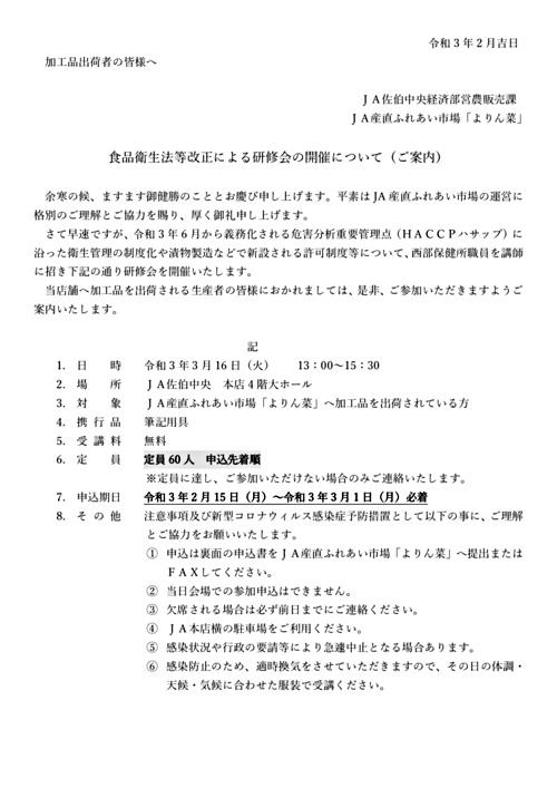 食品衛生法等改正による研修会