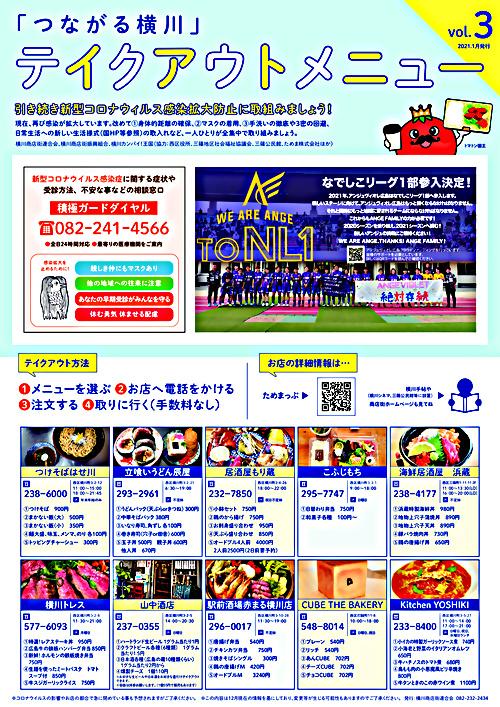 「つながる横川」テイクアウトメニューVol.3