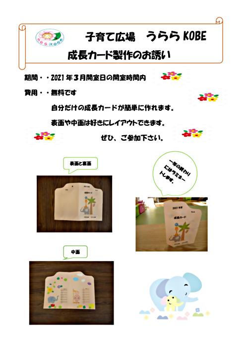3月開室カレンダー・成長カード製作のお誘い